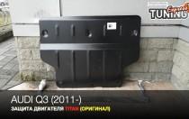Защита двигателя Ауди Q3 (защита картера Audi Q3)