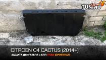 Защита двигателя Ситроен С4 Кактус (защита картера Citroen C4 Cactus)