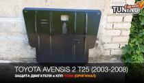 Защита двигателя Тойота Авенсис Т25 (защита картера Toyota Avensis T25)