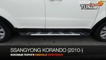 Подножки боковые SsangYong Korando