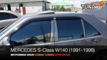 Ветровики Мерседес W140 (дефлекторы окон Mercedes S-Class W140)