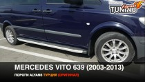 Силовые пороги Мерседес Вито 2 Dolunay (подножки на Mercedes Vito W639 стиль Porsche Cayenne)