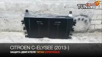 Защита двигателя Ситроен С-Элизе (защита картера Citroen С-Elysee)