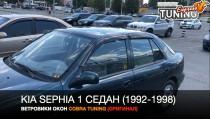 Ветровики Киа Сефия 1 (дефлекторы окон Kia Sephia 1)