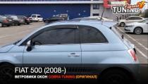 Ветровики Фиат 500 (дефлекторы окон Fiat 500 3D)