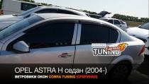 Cobra Tuning Ветровики на двери Опель Астра Н седан (дефлекторы окон Opel Astra H sedan)