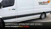 пороги площадкой Mercedes Sprinter W906