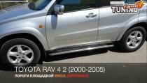 Пороги труба с листом Тойота Рав 4 2 (пороги площадкой Toyota RAV4 2)