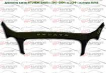 Дефлектор капота Хендай Соната 4 ЕФ (мухобойка на капот Hyundai Sonata 4 EF)