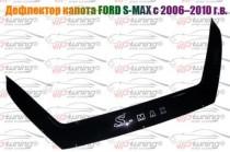 Спойлер на капот Форд S-Max 1 дорестайл (мухобойка капота Ford S-Max 1)