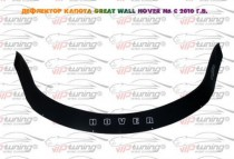 Дефлектор капота Грейт Вол Ховер Н5 (мухобойка на капот Great Wall Hover H5)