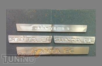 Накладки на порги Хендай Санта Фе 2 СМ