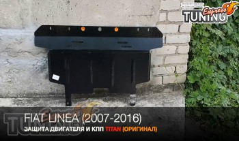 Защита двигателя Fiat Linea