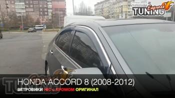 Ветровики окон для Honda Accord 8 с хромом