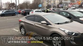 Оригинальные ветровики на окна Hyundai Elantra 5 MD