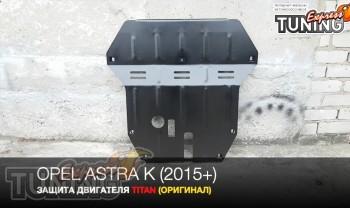 Защита двигателя Опель Астра К c 2015 года