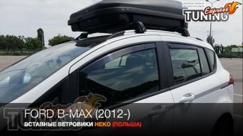 Вставные ветровики Ford B-Max полный комплект