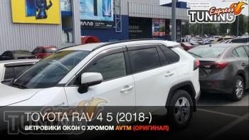 Ветровики с хромом Тойота Рав 4 5 с 2018- полный комплект