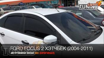 Ветровики Ford Focus 2 Hatchbak полный комплект
