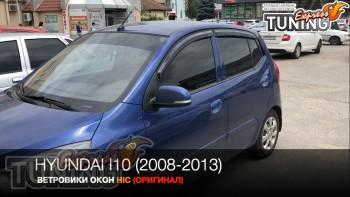 Ветровики на Hyundai i10 полный комплект
