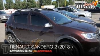 Ветровики на Renault Sandero 2 полный комплект