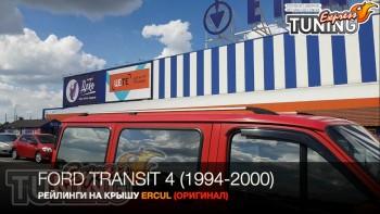 Рейлинги Форд Транзит 4