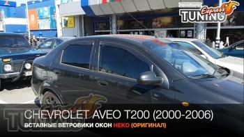 Вставные дефлекторы в окна Шевроле Авео Т200 седан