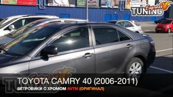 Дефлекторы с хром полоской Тойота Камри 40 полный комплект