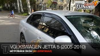 Ветровики на двери Volkswagen Jetta 5