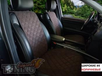 Коричневые накидки на передние сидения из алькантары