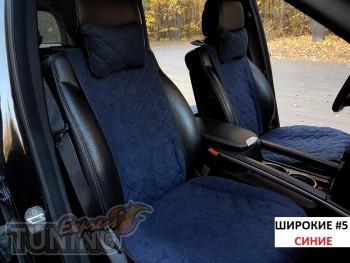 Синие накидки на передние сидения из алькантары