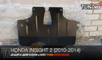 Защита двигателя Honda Insight 2 и КПП