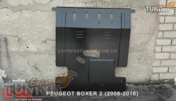 Защита двигателя Пежо Боксер 2