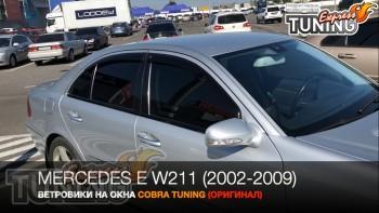 Ветровики Mercedes W211 Cobra Tuning