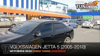 Ветровики на Volkswagen Jetta 5