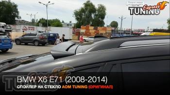 Спойлер на стекло BMW X6 E71 Hamman