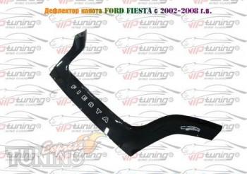 Дефлектор для Ford Fiesta 5 (мухобойка на Форд Фиеста 5)