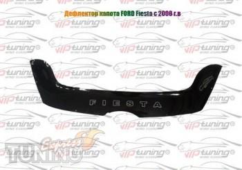 Дефлектор капота Форд Фиеста 6 (мухобойка на капот Ford Fiesta 6
