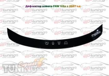 Дефлектор капота ФАВ Вита (мухобойка на капот FAW Vita)
