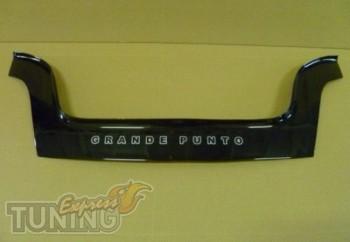Дефлектор капота Фиат Гранде Пунто (мухобойка на капот Fiat Gran