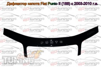 Дефлектор капота Фиат Пунто 2 рестайлинг (мухобойка на капот Fia