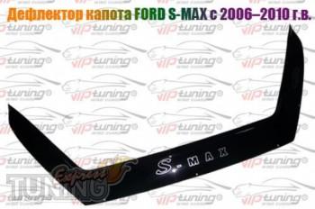 Спойлер на капот Форд S-Max 1 дорестайл (мухобойка капота Ford S