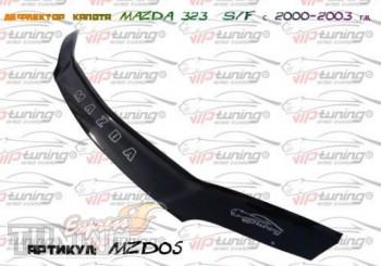 Дефлектор капота Мазда 323Ф (мухобойка на капот Mazda 323F)