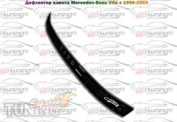 Мухобойка капота Мерседес Вито 638 (дефлектор на капот Mercedes